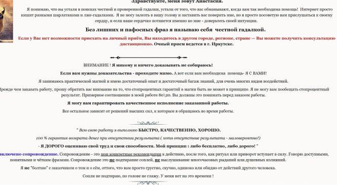 Маг Анастасия Масникова отзывы