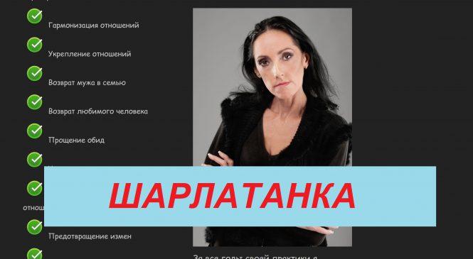 Маг Ольга (вернутьлюбимого.рус) отзывы