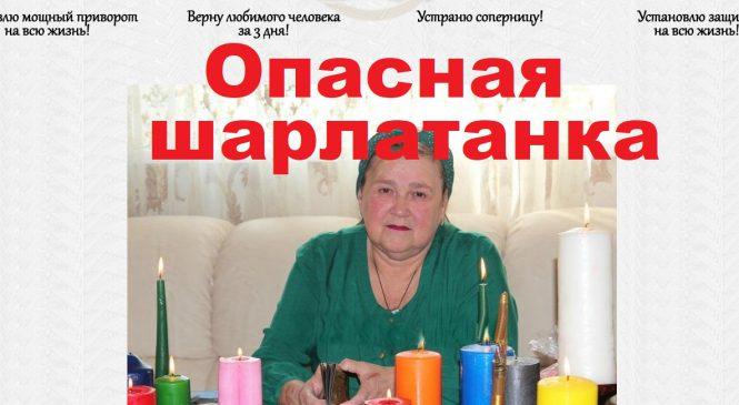 Боготворская Вера Яковлевна отзывы