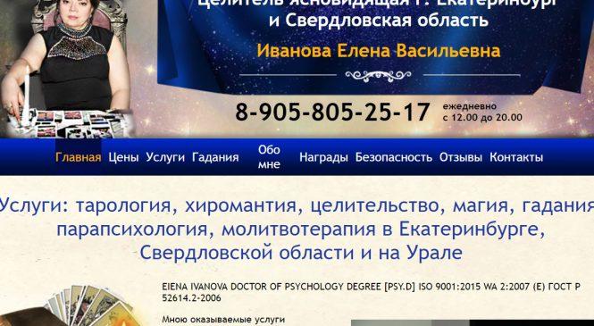 Маг Иванова Елена Васильевна отзывы