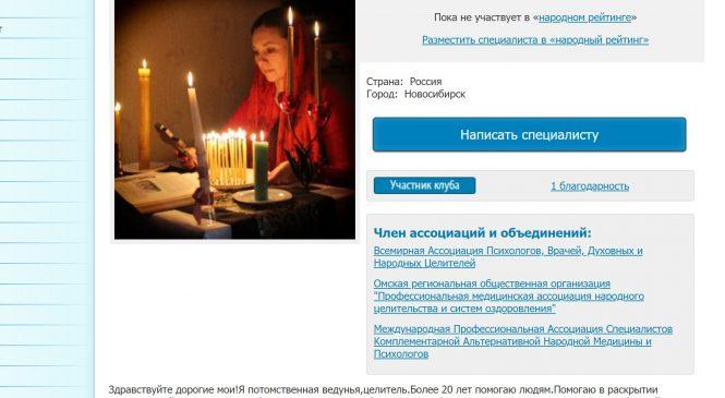 Ольга Владимировна Вонд (Новосибирск). Официальный саит Мир Экстрасенсов