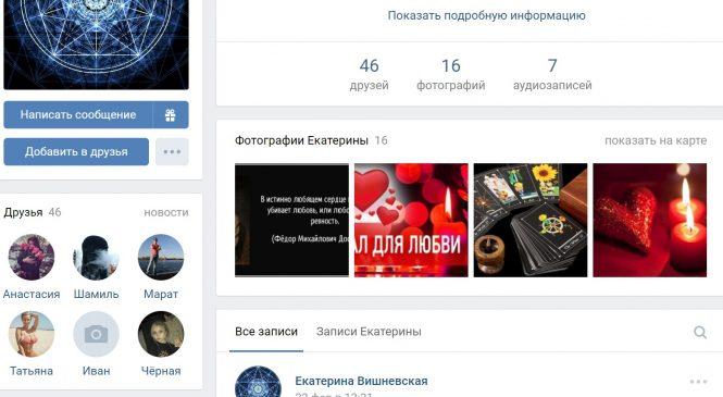 Маг Екатерина Вишневская отзывы