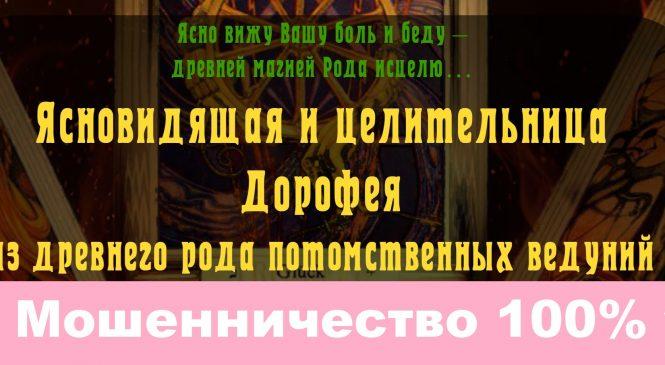 Маг Дорофея шарлатанка