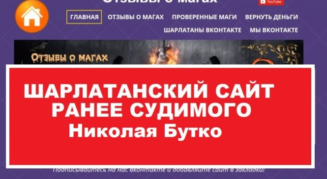 Шарлатан Николай Бутко (otzivimagia.ru)