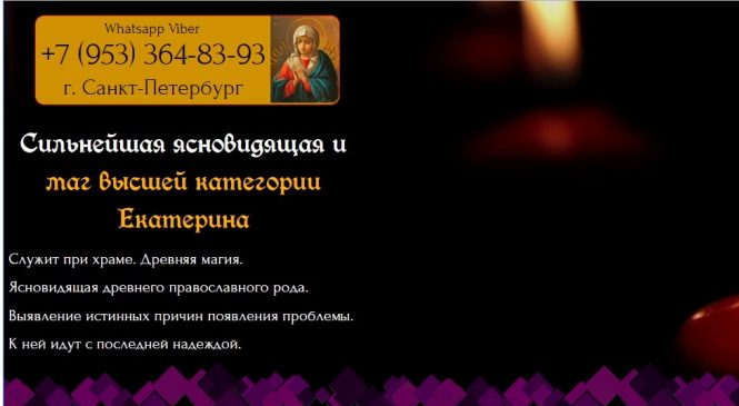 Маг Екатерина шарлатанка — (ekaterinamag.com) +7 (953) 364-83-93
