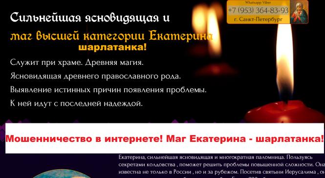 Маг Екатерина (+7 (953) 364-83-93, ekaterinamag.com) отзывы