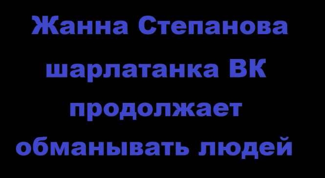 Маг Жанна Степанова (vk.com/id258679878) отзывы