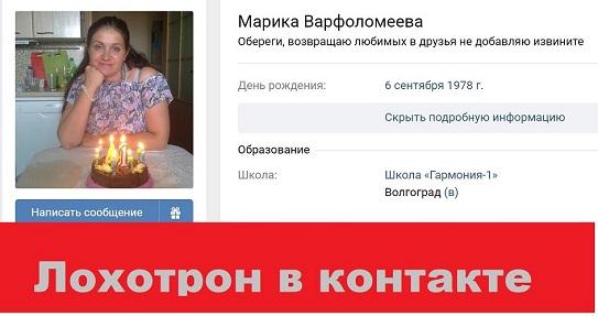 Марика Варфоломеева шарлатанка ВК — отзывы
