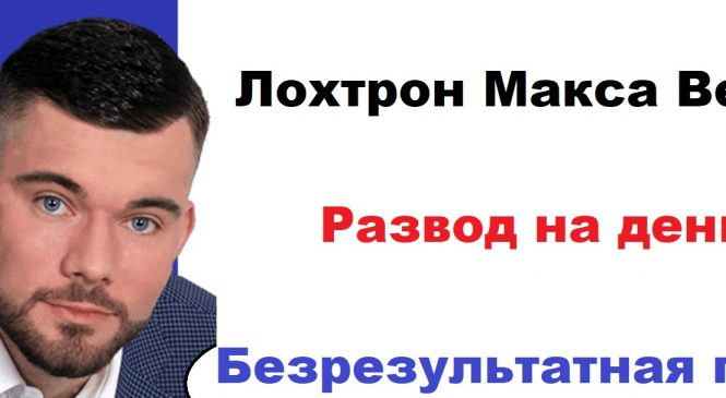 Макс Вердикт центр восстановления отношений отзывы людей