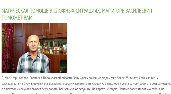 Игорь Азаров шарлатан