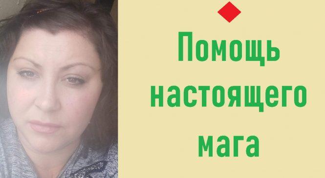 Маг Светлана Авдеева шарлатанка?