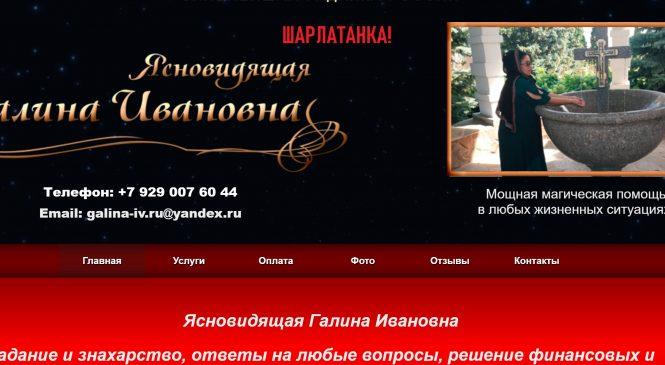 Ясновидящая Галина Ивановна отзывы