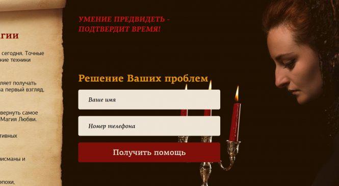 София Драгош +7 (499) 34-666-99 шарлатанка