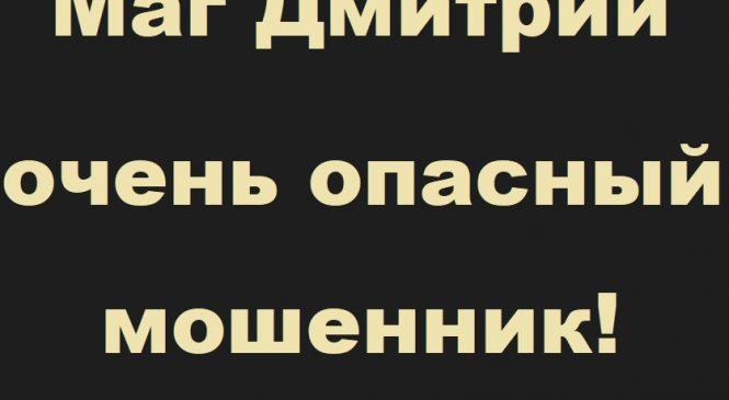 Маг Дмитрий отзывы