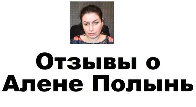 Алена Полынь отзывы