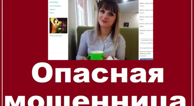 Маг Татьяна Чуйко (Брянск) отзывы