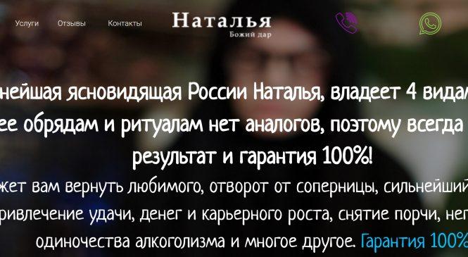 Сильнейшая ясновидящая Наталья (mag-gadalka.com) отзывы