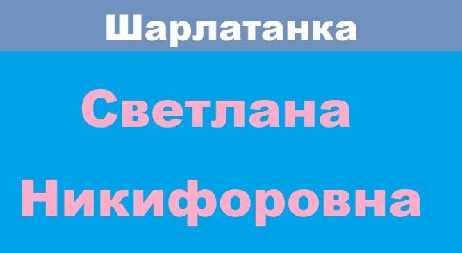 Белый маг Светлана (Никифоровна) отзывы