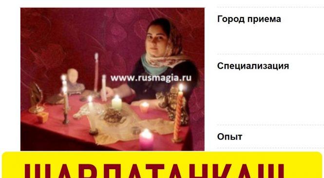 Маг Светлана Иванова +79632728520