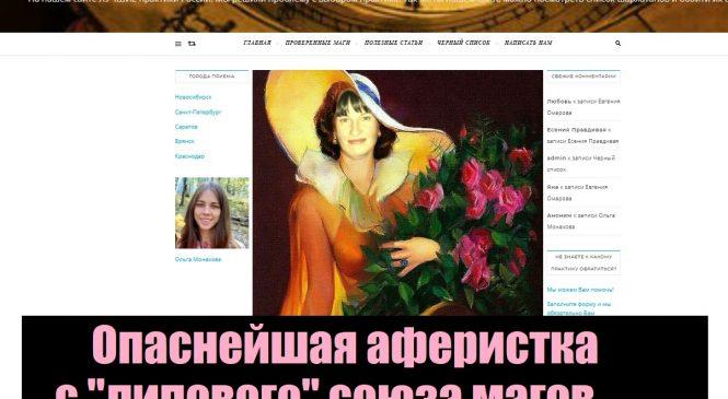 Анастасия Ильина маг отзывы