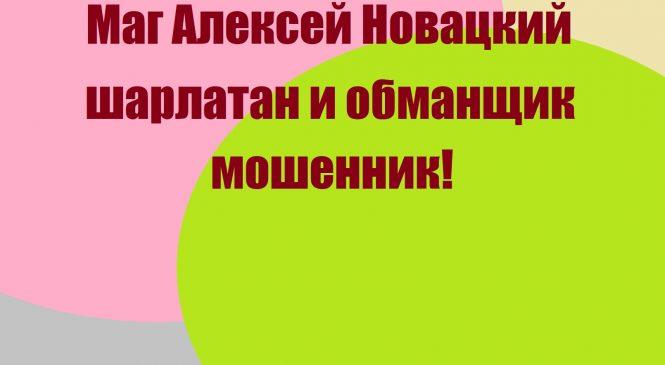 Маг Алексей Новацкий отзывы