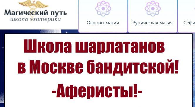 Светлана Пилатова школа эзотерики Магический путь
