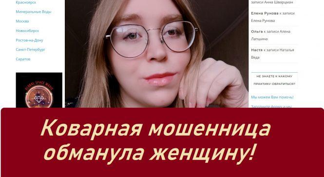 Маг Анна Шварцман отзывы