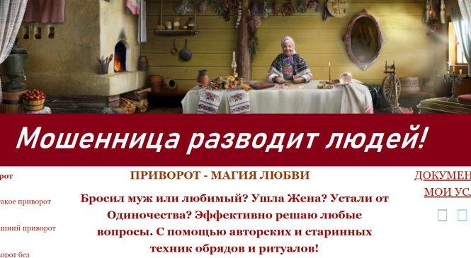 Маг Елена (lady.l-mag@yandex.ru) отзывы