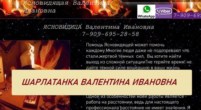 Ясновидящая Валентина Ивановна (7-909-695-28-58)