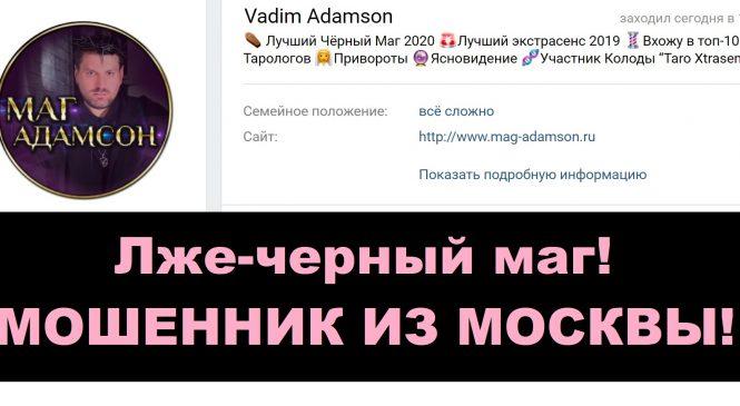 Маг Вадим Адамсон +7 977 297-81-91 отзывы