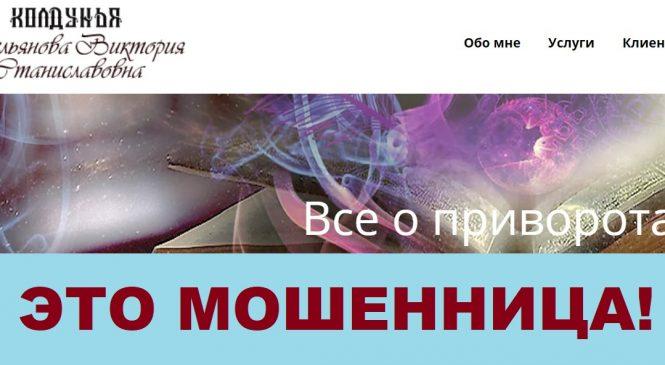 Виктория Станиславовна Емельянова отзывы