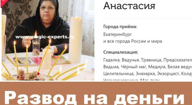 Гадалка Валентина и Анастасия (Екатеринбург) +7(909)01-21-907
