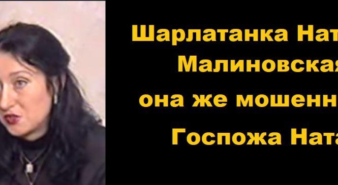 Наталья Малиновская отрицательные отзывы