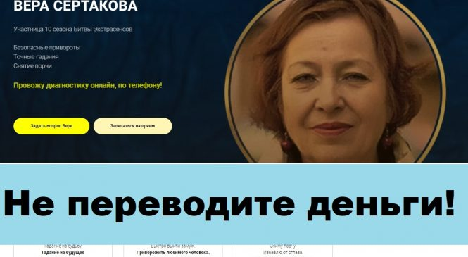 Вера Сертакова экстрасенс +7 (995) 888 46 94