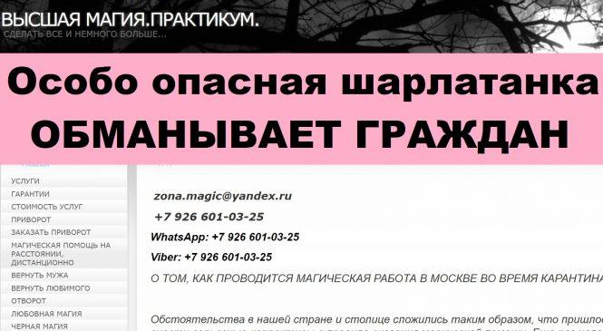 Гадалка Марина Алексеевна (+7 926 601-03-25) отзывы