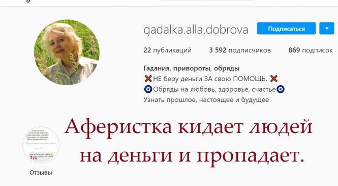 Алла Доброва +7 901 105-26-64
