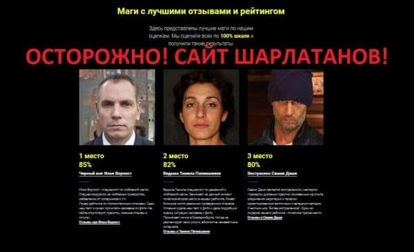 Илья Ворлост отзывы