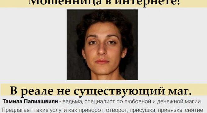 Тамила Папиашвили шарлатанка